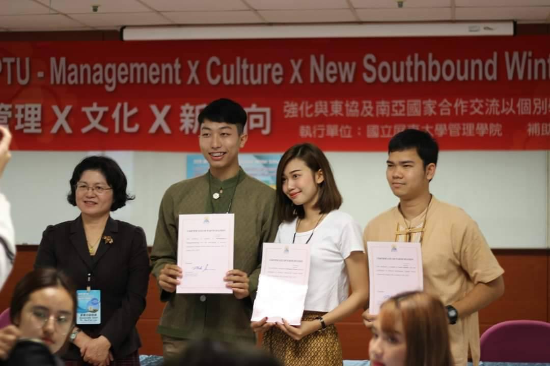 นักศึกษาคณะบริหารธุรกิจและศิลปศาสตร์ เข้าร่วม 2019 NPTU International Student Winter School ณ ประเทศใต้หวัน