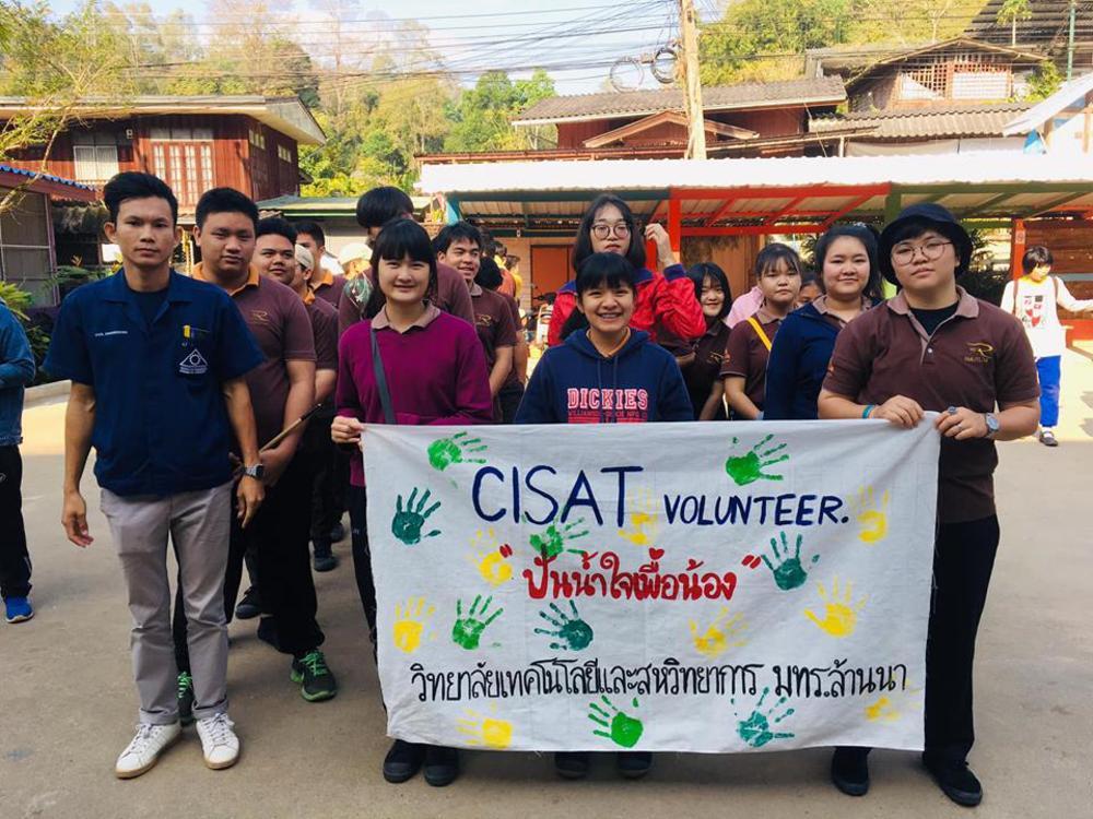 สโมสรนักศึกษา วิทยาลัยฯ จัดโครงการปันน้ำใจเพื่อน้อง Cisat Volunteer โรงเรียนบ้านป่าแป๋วิทยา อ.แม่แตง จ.เชียงใหม่