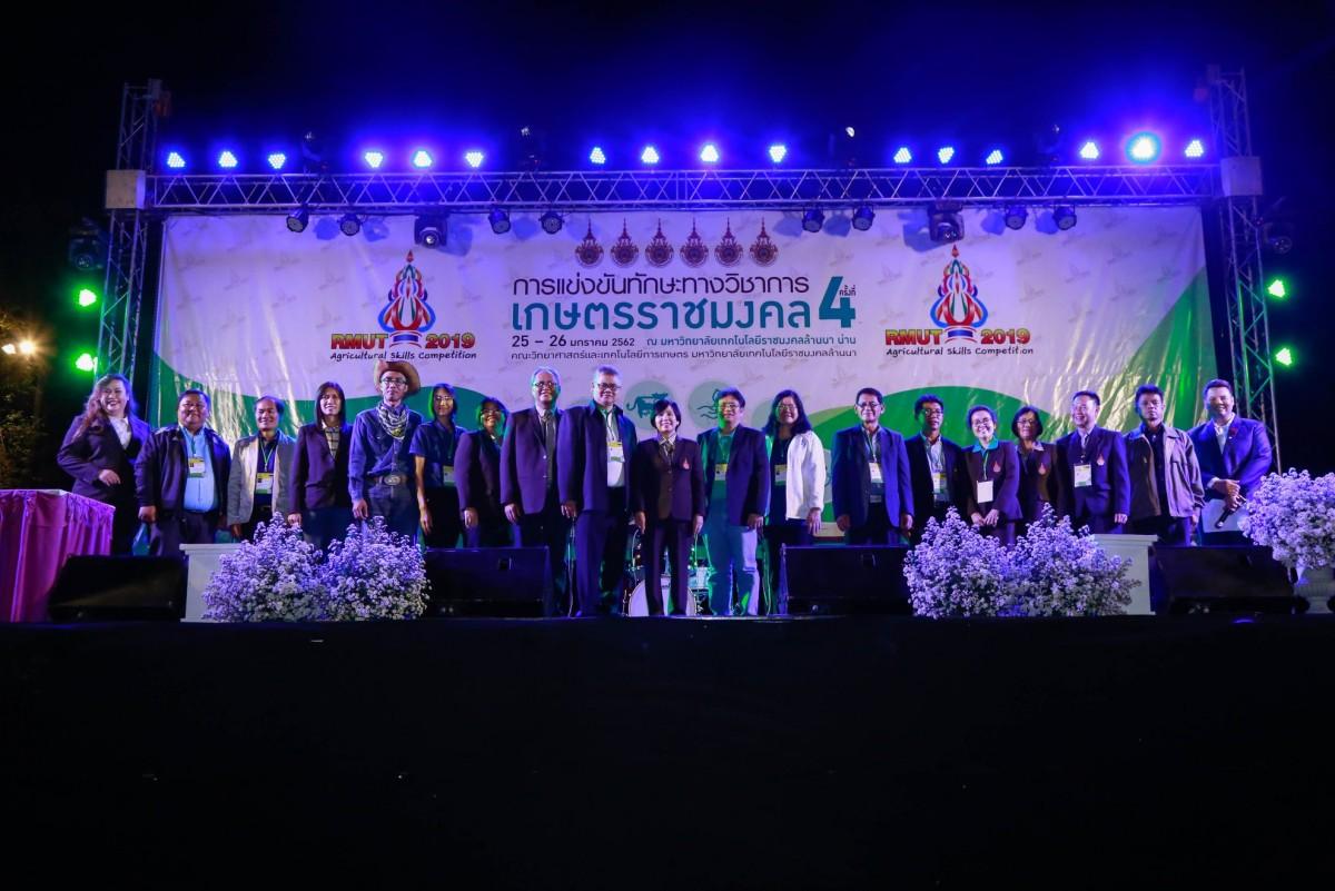 สรุปการดำเนินโครงการจัดการแข่งขันทักษะทางวิชาการ เกษตรราชมงคล ครั้งที่ 4