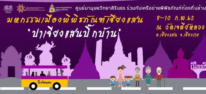 ขอเชิญเข้าร่วมงานมหกรมเมืองพิพิธภัณฑ์เชียงแสน ในระหว่างวันที่ 8 - 10 กุมภาพันธ์ 2562