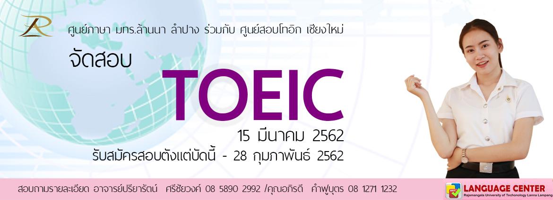 ศูนย์ภาษา มทร.ล้านนา ลำปาง ร่วมกับศูนย์สอบโทอิก เชียงใหม่ เตรียมพร้อมจัดสอบโทอิกแก่ผู้สนใจ 15 มีนาคมนี้