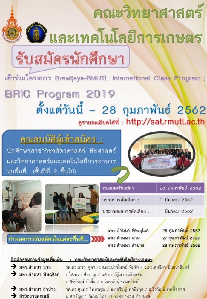 รับสมัครนักศึกษา เข้าร่วมโครงการ BRIC Program 2019