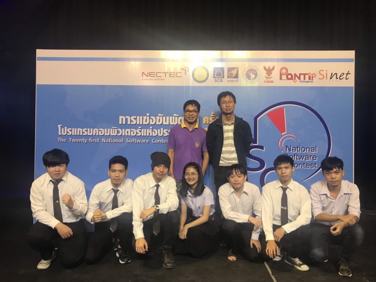 นักศึกษาวิทยาการคอมพิวเตอร์ มทร.น่าน ร่วมการแข่งขันพัฒนาโปรแกรมคอมพิวเตอร์แห่งประเทศไทย ครั้งที่ 21