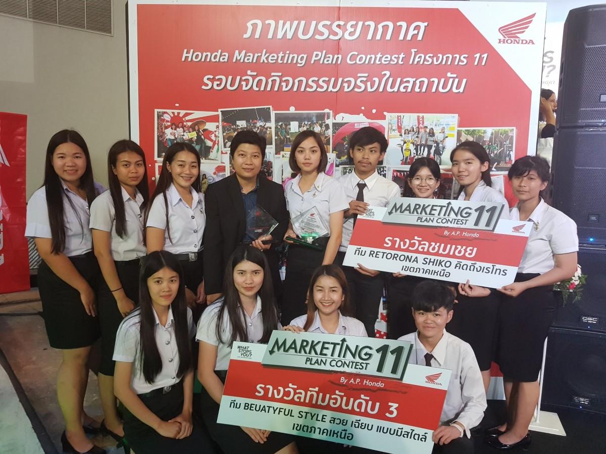 นศ. มทร.ล้านนา เชียงราย คว้ารางวัล 2 รางวัลจากการแข่งขัน ประกวดแผนการสื่อสารการตลาด Marketing plan contest 11 by A.P. Honda
