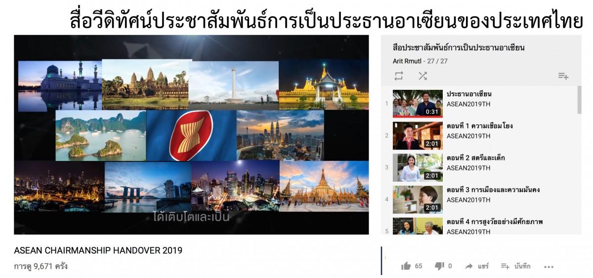 รวมสื่อวีดิทัศน์ประชาสัมพันธ์การเป็นประธานอาเซียนของประเทศไทย