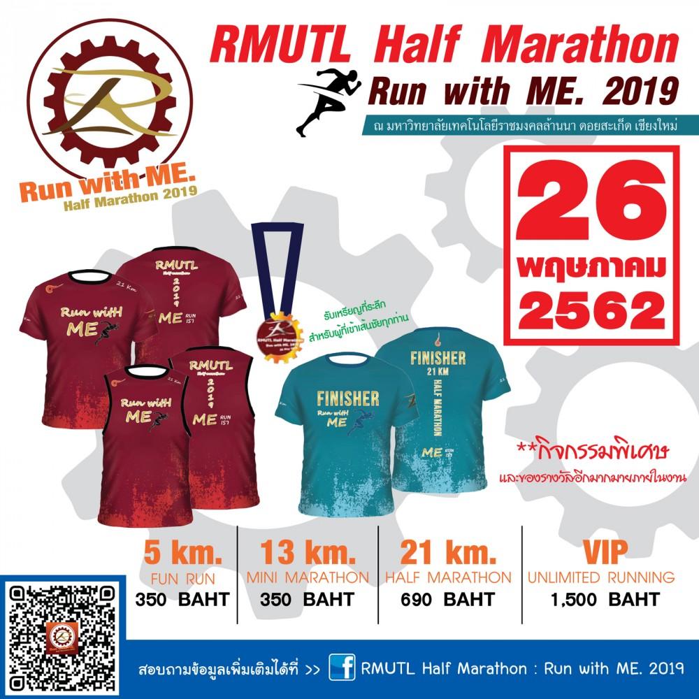 ขอเชิญผู้สนใจร่วมสมัครเดินวิ่ง RMUTL Half Marathon : Run with ME. 2019