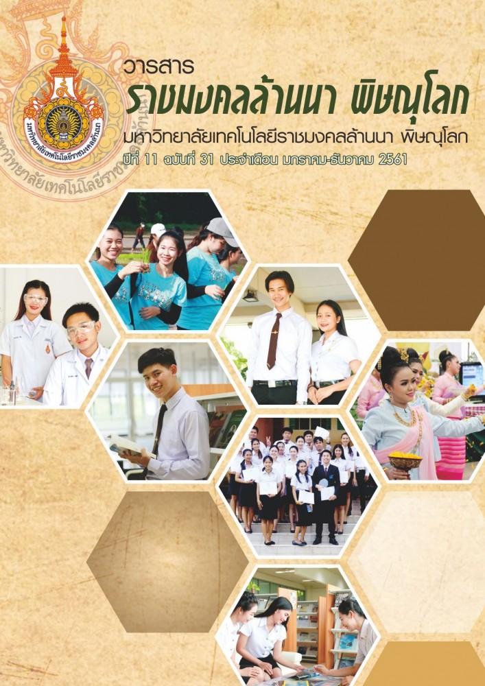 วารสารราชมงคลพิษณุโลก ปีที่ 11 ฉบับที่ 31