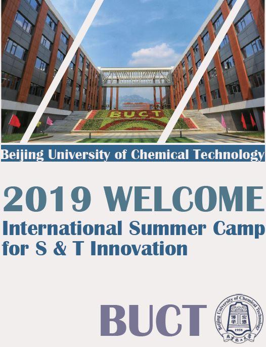 ประชาสัมพันธ์ทุนเข้าร่วมโครงการ International Summer Camp for S & T Innovation ณ สาธารณรัฐประชาชนจีน