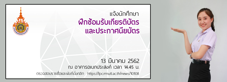 แจ้งนักศึกษาฝึกซ้อมรับเกียรติบัตรและประกาศนียบัตร  13 มีนาคมนี้