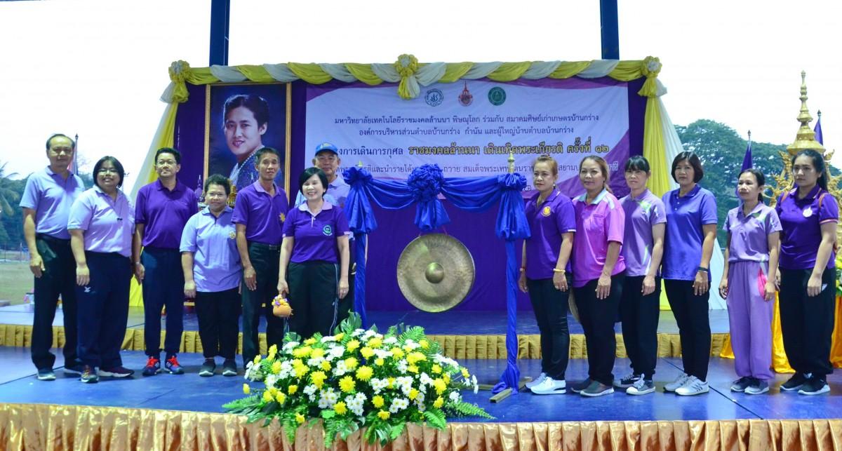 โครงการเดินการกุศล เพื่อเทิดพระเกียรติสมเด็จพระเทพรัตนราชสุดาฯ สยามบรมราชกุมารี ประจำปี 2562
