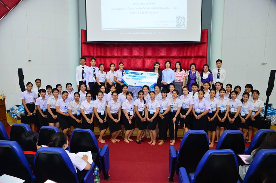การสัมมนาและบริการทางวิชาการสำหรับบัณฑิตนักปฏิบัติในยุค Thailand 4.0 กับโปรแกรม SAP