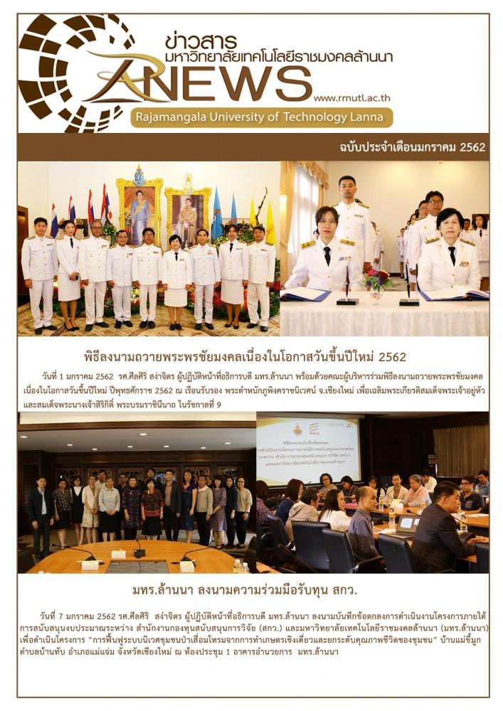 วารสาร RL-News ประจำเดือนมกราคม 2562
