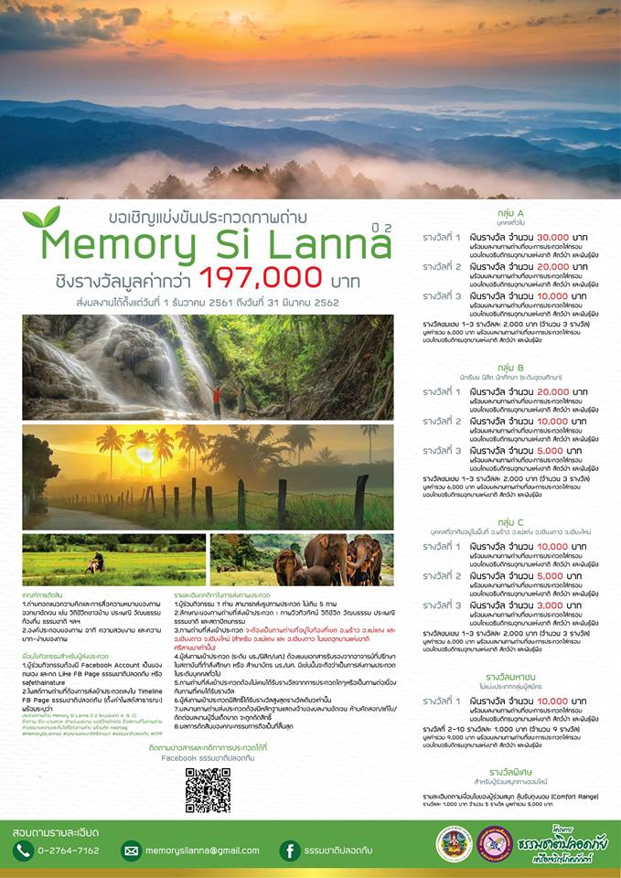 """ขอเชิญผู้สนใจส่งผลงานภาพถ่ายเข้าร่วมประกวด """"Memory Si Lanna"""