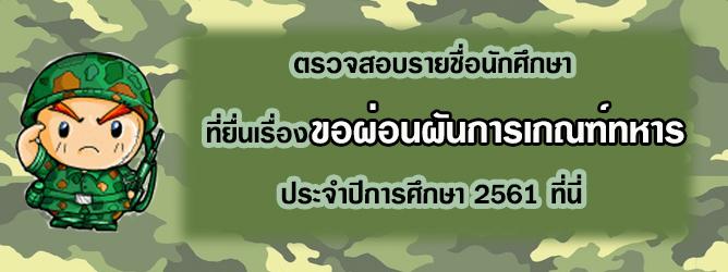 ประกาศรายชื่อนักศึกษาที่ยื่นเรื่องขอผ่อนผันการเกณฑ์ทหาร ประจำปีการศึกษา 2561