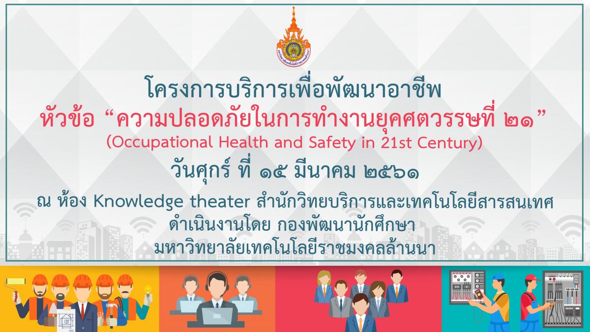 เทปบันทึก : โครงการบริการเพื่อพัฒนาอาชีพ หัวข้อ