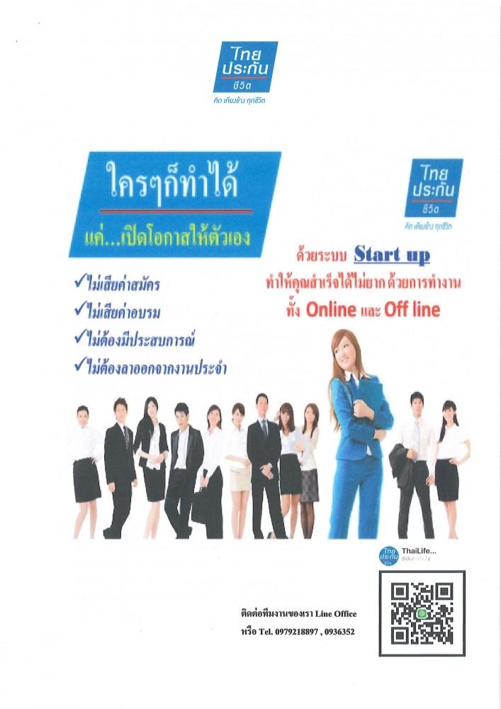 ประชาสัมพันธ์การรับสมัครงานของบริษัทไทยประกันชีวิต