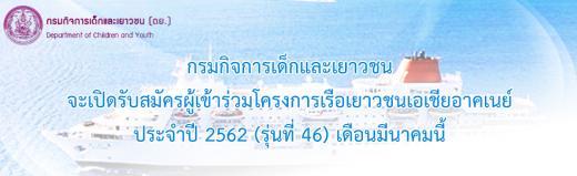 ประชาสัมพันธ์เชิญชวนนักศึกษาและผู้ที่สนใจสมัครเข้าร่วมโครงการโครงการเรือเยาวชนเอเชียอาคเนีย์ ประจำปี 2562