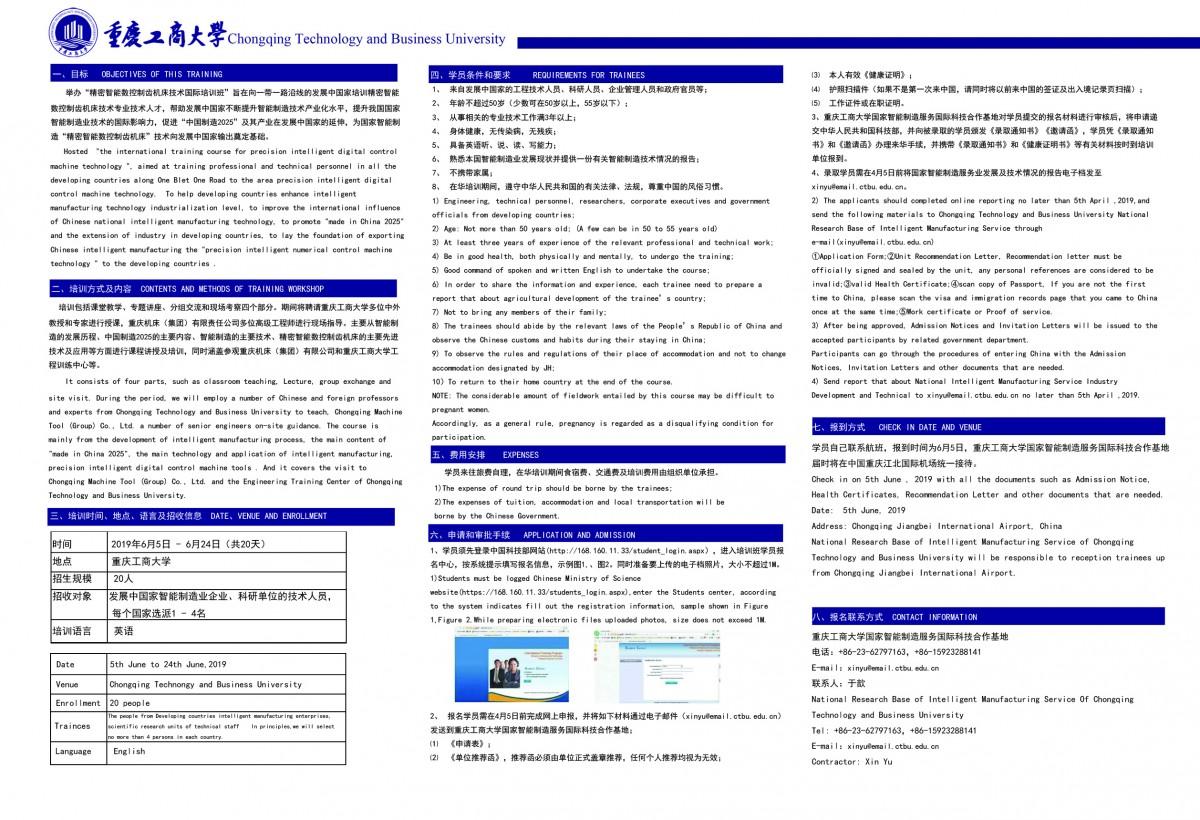 ประชาสัมพันธ์ทุนโครงการ The International Training Course for Precision Intelligent Digital Control Machine Technology ณ CTBU (สำหรับอาจารย์)