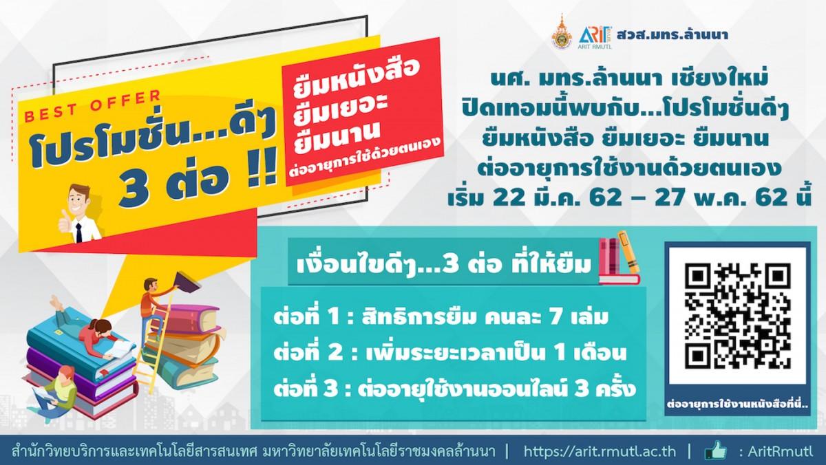 โปรโมชั่น...ดีๆ 3 ต่อ !! : ช่วงปิดเทอม ยืมหนังสือ ยืมเยอะ ยืมนาน ต่ออายุการใช้งานด้วยตนเอง