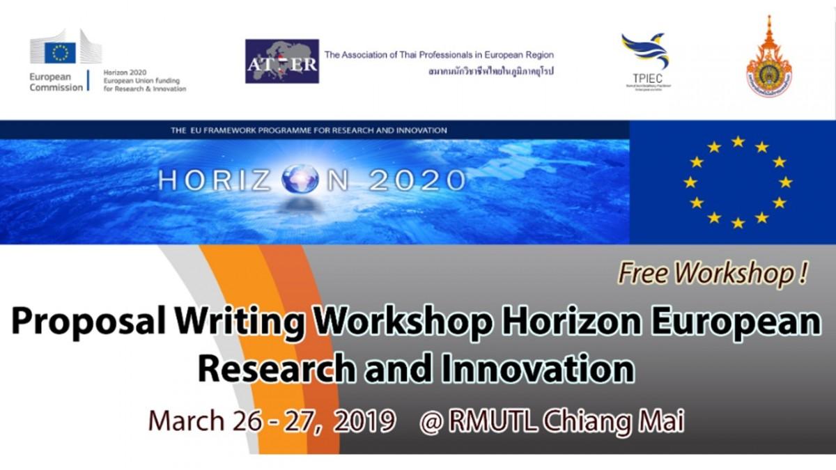 โครงการอบรมเชิงปฏิบัติการในการจัดทำข้อเสนอโครงการผ่านกองทุนวิจัยของสหภาพยุโรป Horizon 2020