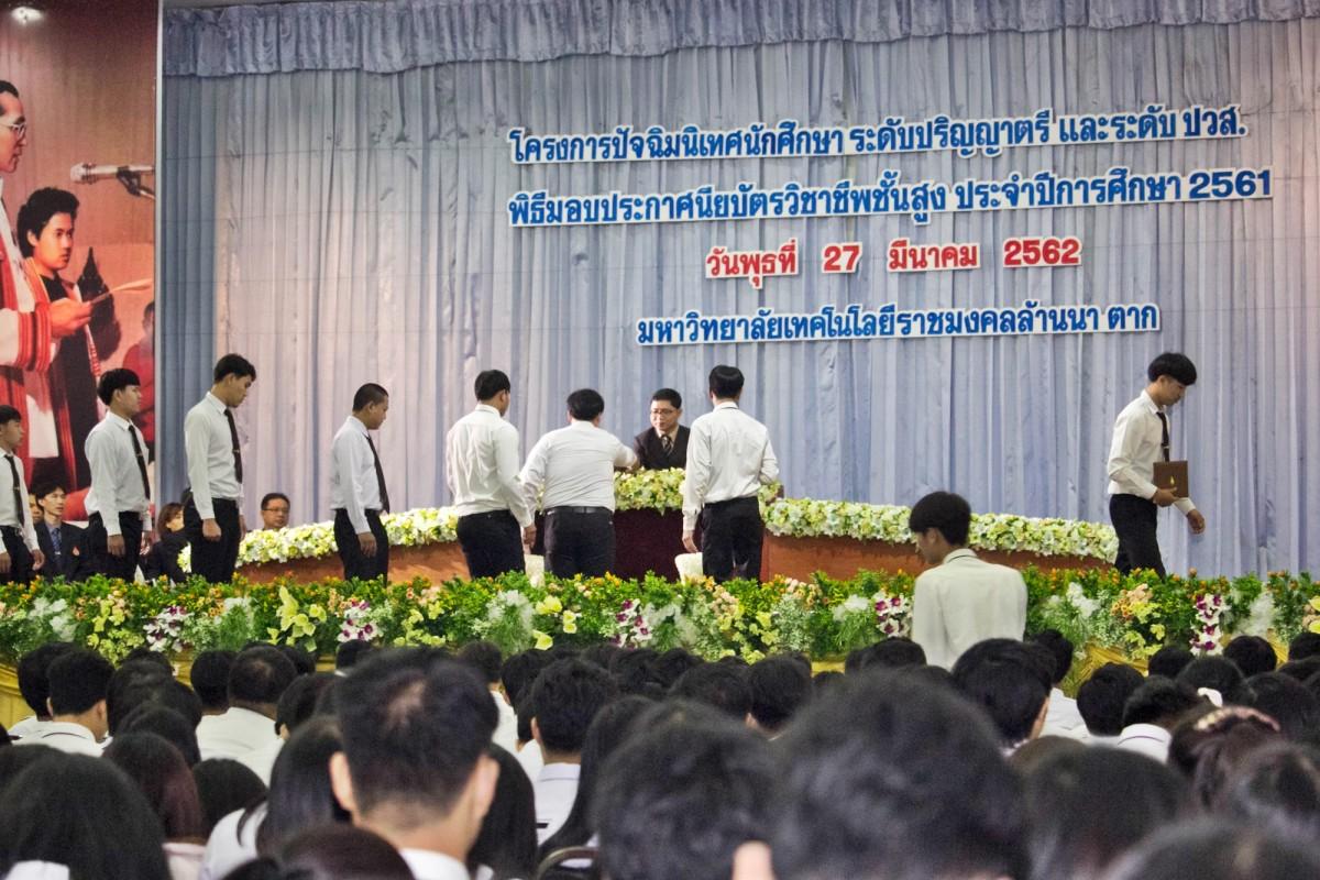 การปัจฉิมนิเทศนักศึกษาประจำปีการศึกษา 2561