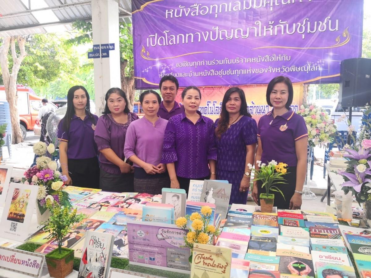 งานพิษณุโลกเปิดโลกการอ่านหนังสือสืบสานวัฒนธรรมไทย ประจำปี 2562
