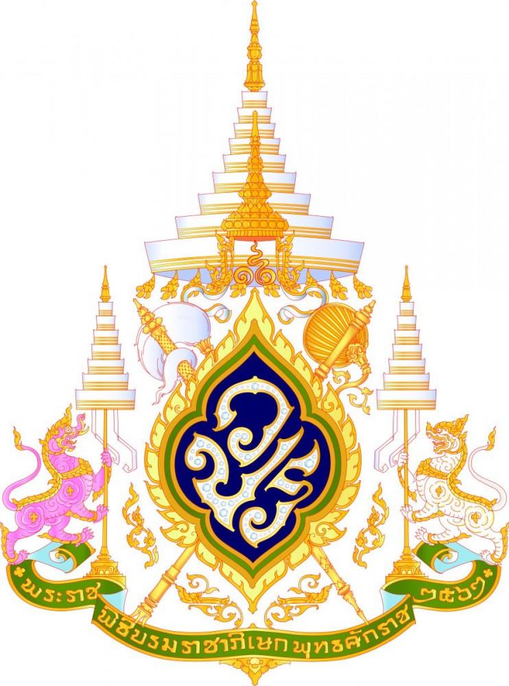 ตราสัญลักษณพระราชพิธีบรมราชาภิเษก พุทธศักราช ๒๕๖๒