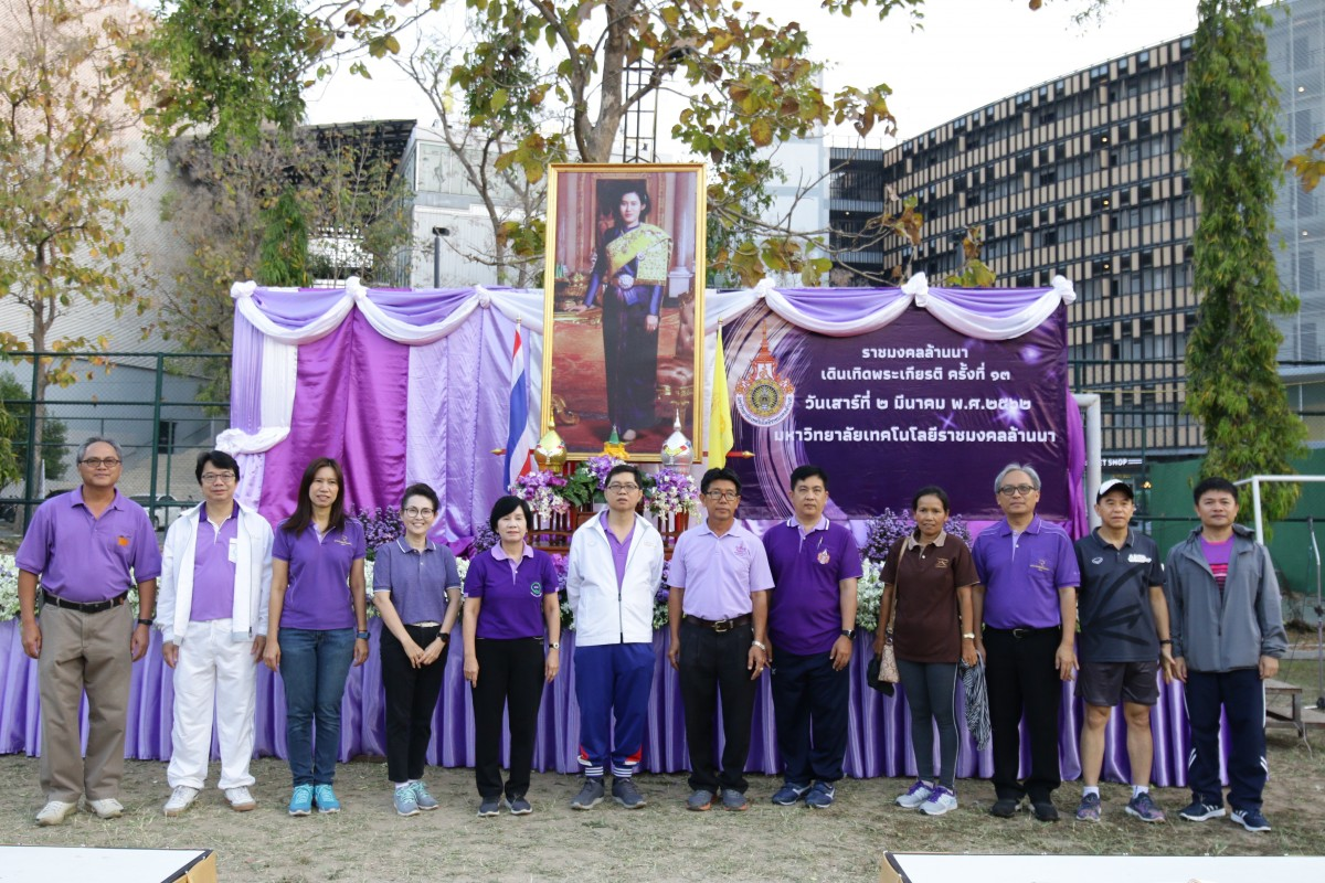RMUTL arranged the 13th Walk Activity to honor Her Royal Highness Princess Maha Chakri Sirindhorn