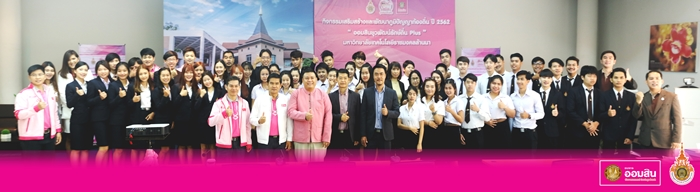 "RMUTL collaborated with Government Savings Bank to conduct the ""Aomsin Yuwaphatrakthin"""