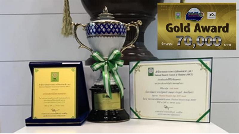 รองศาสตราจารย์ ดร.พานิช อินต๊ะ และทีมงาน RUEE RMUTL คว้ารางวัล GOLD Award ในงานมหกรรมงานวิจัยแห่งชาติ 2562