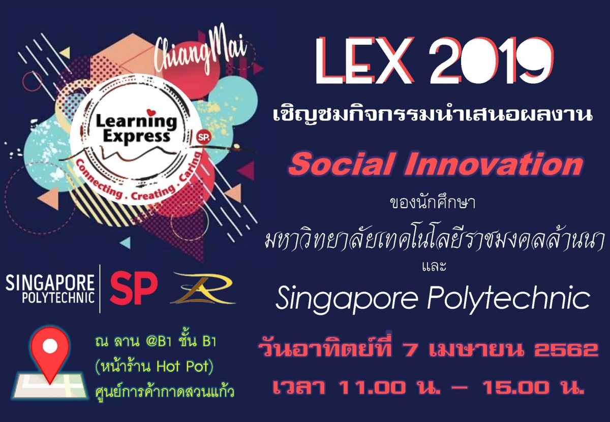 Social Innovation Exhibition