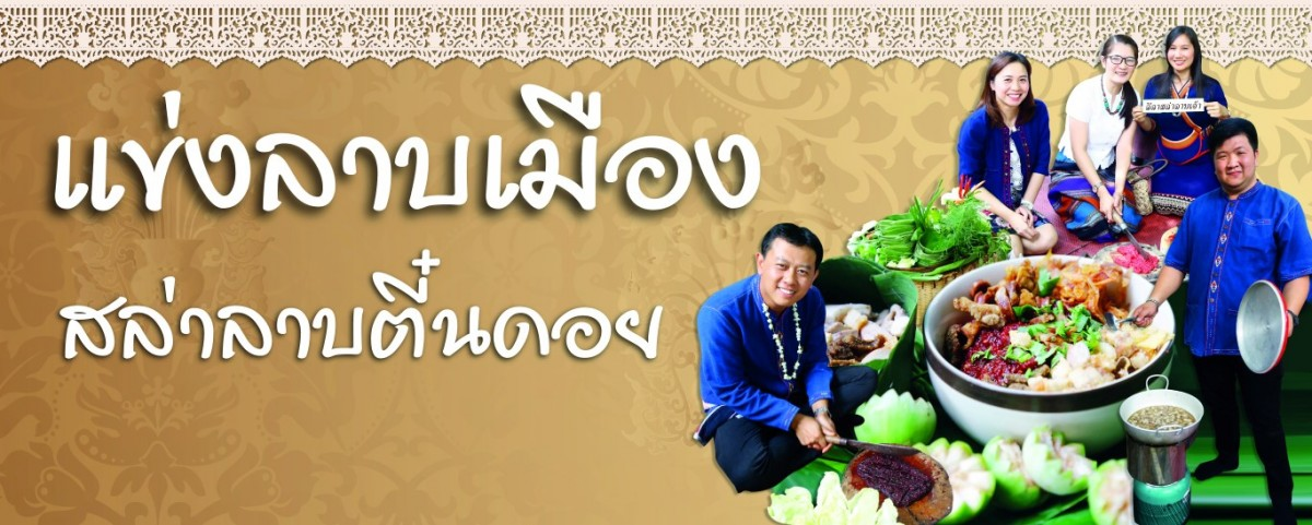 Invite you to join Laab competition and Som Tam Leela