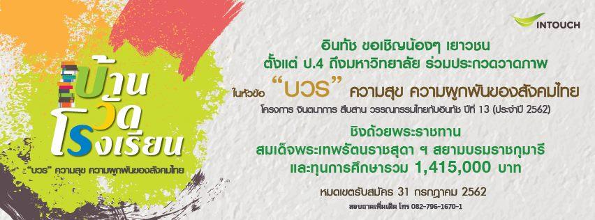 """บ.อินทัช โฮลดิ้งส์ จำกัด  เชิญส่งผลงานประกวดวาดภาพในโครงการจินตนาการ สืบสวน วรรณกรรมไทยกับอินทัช ปีที่ 13 หัวข้อ """"บวร"""" ความสุข ความผูกพันของสังคมไทย"""