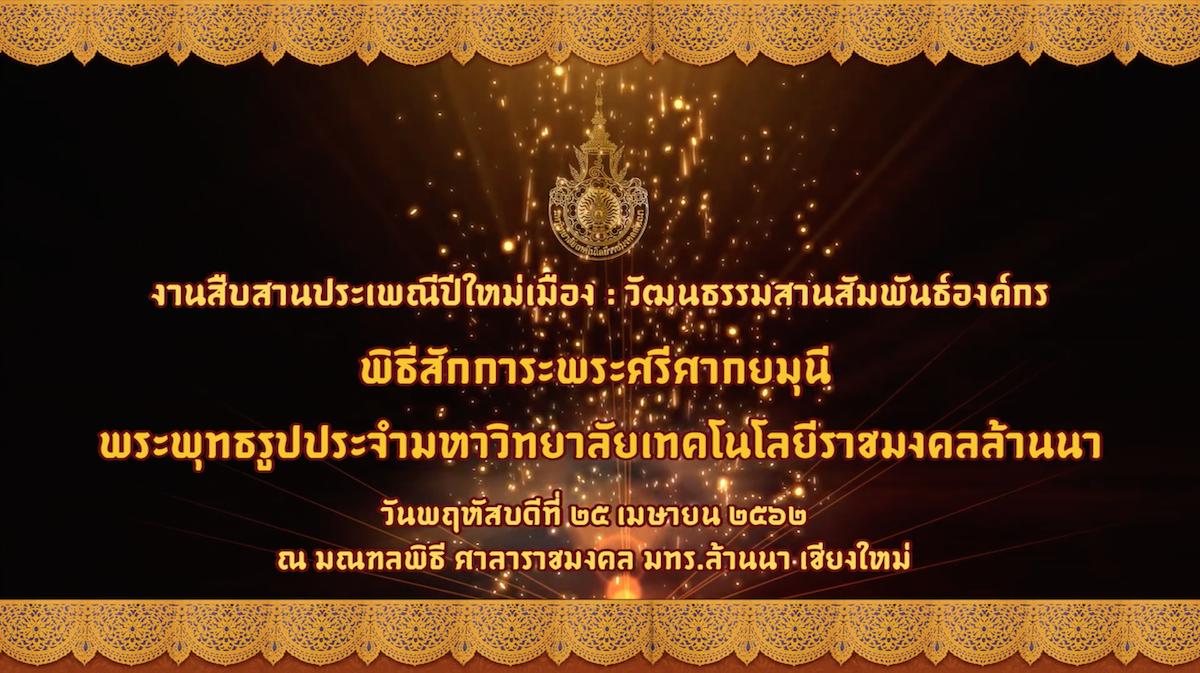 คลิปวิดีโอ : พิธีสักการะพระศรีศากยมุนี พระพุทธรูปประจำ มทร.ล้านนา