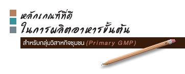 E-book : หลักเกณฑ์ที่ดีในการผลิตอาหารขั้นต้น สำหรับวิสาหกิจชุมชน (Primary GMP)