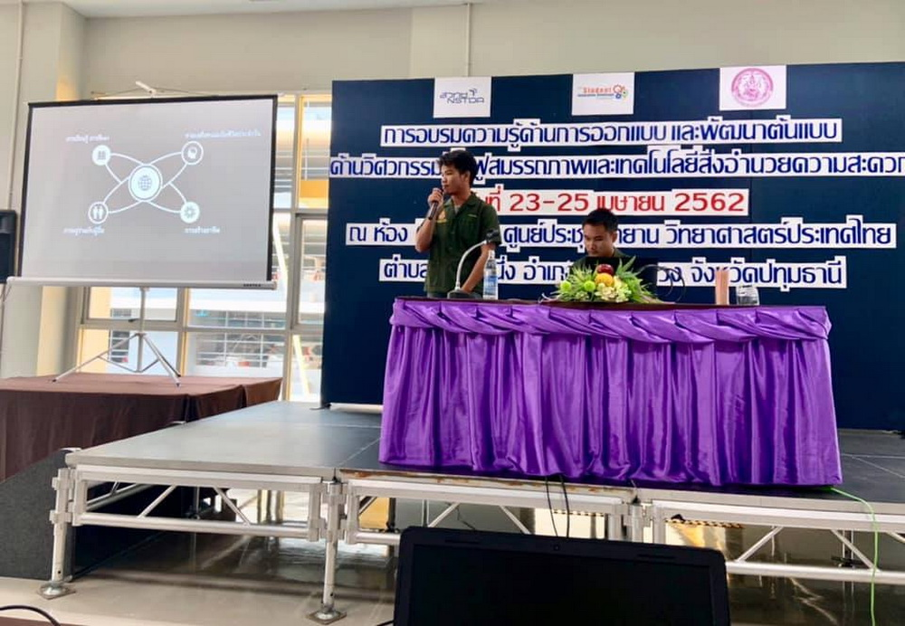 Pre-Engineering students joined design and engineering prototype development of Rehabilitation and Assistive Technology at National Science and Technology Development Agency (NSTDA), Pathum Thani