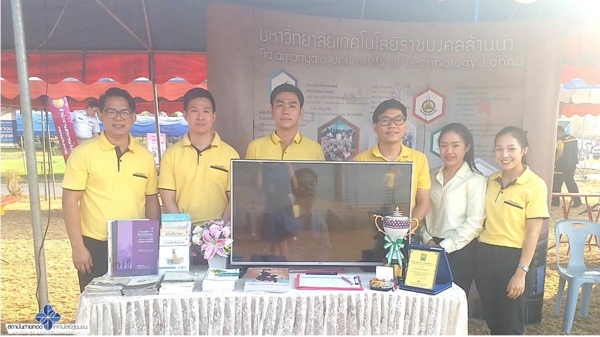 Community Technology Transfer Center organized the booth of Academic Service Exhibition in Governor, Chief of Affair Sector, and Executive of Local Administrative Organization Meet People Project Fiscal Year 2019