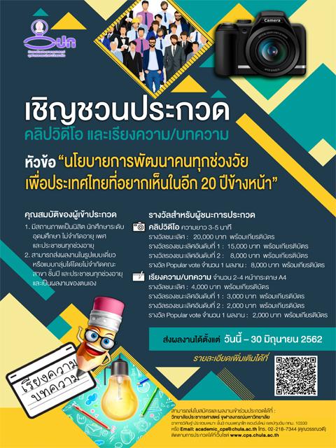 """วิทยาลัยประชากรศาสตร์เชิญชวนประกวดคลิปวิดีโอ และเรียงความ/บทความ หัวข้อ """"นโยบายการพัฒนาคนทุกช่วงวัย เพื่อประเทศไทยที่อยากเห็นในอีก ๒๐ ปีข้างหน้า"""""""