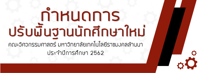กำหนดการปรับพื้นฐานนักศึกษาใหม่ คณะวิศวกรรมศาสตร์ ปีการศึกษา 2562