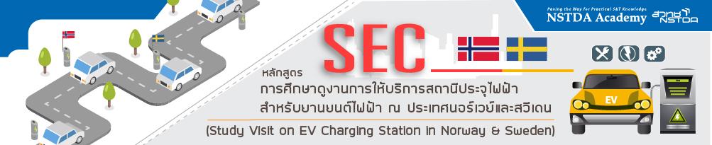 """สถาบันวิทยาการ สวทช. ขอเชิญเข้าร่วมฝึกอบรม """"หลักสูตรการศึกษาดูงานการให้บริการสถานีประจุไฟฟ้าสำหรับยานยนต์ไฟฟ้า ณ ประเทศนอร์เวย์ และสวีเดน (Study Visit on EV Charging Station in Norway & Sweden: SEC)"""""""