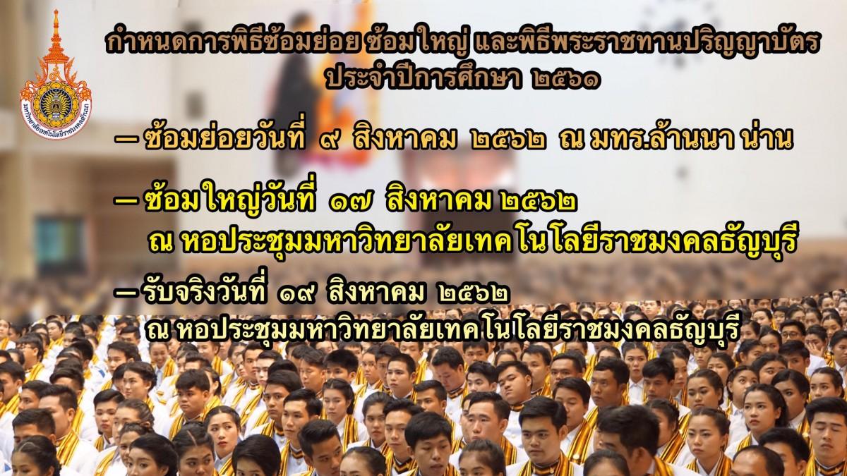 กำหนดการพิธีรับพระราชทานปริญญาบัตร ประจำปีการศึกษา 2561