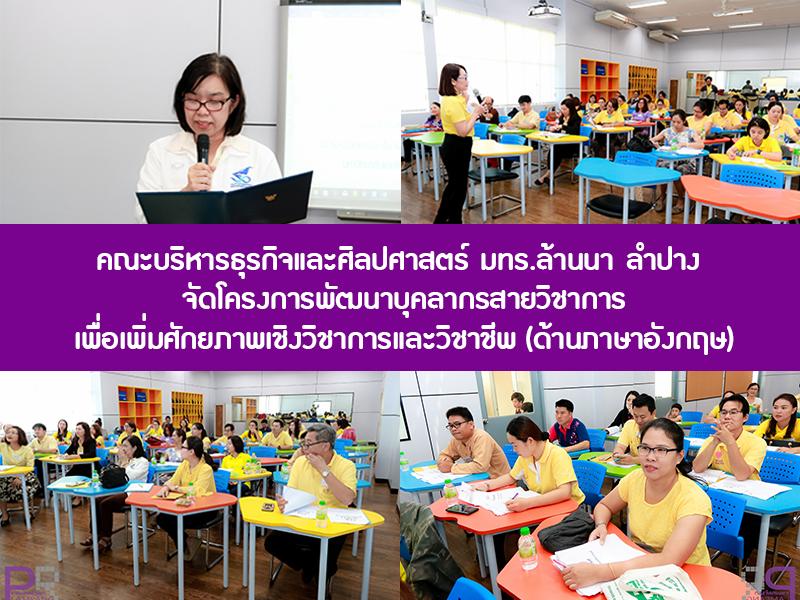 คณะบริหารธุรกิจและศิลปศาสตร์ มทร.ล้านนา ลำปาง จัดโครงการพัฒนาบุคลากรสายวิชาการเพื่อเพิ่มศักยภาพเชิงวิชาการและวิชาชีพ (ด้านภาษาอังกฤษ)