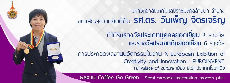 ขอแสดงความยินดีกับ รองศาสตราจารย์ ดร.วันเพ็ญ จิตรเจริญ  คว้ารางวัลจากผลงาน Coffee Go Green : Semi carbonic maceration process plus