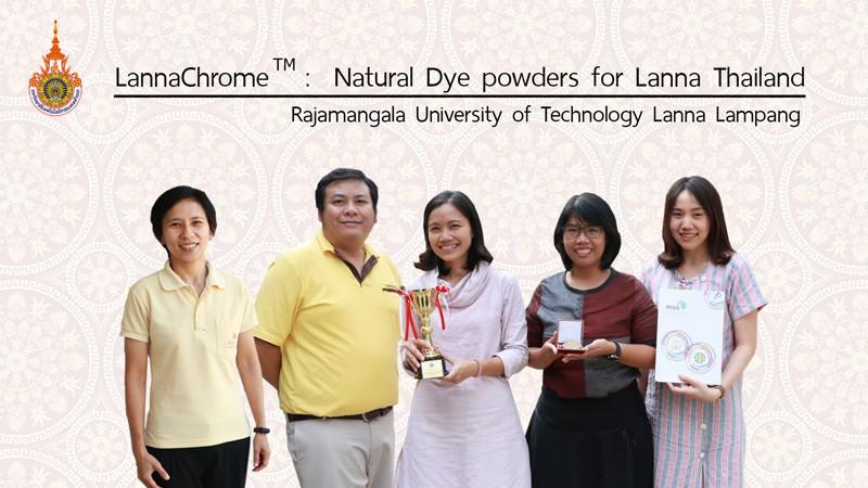 ขอแสดงความยินดีกับทีมนักวิจัย คณะวิทยาศาสตร์และเทคโนโลยีการเกษตร มทร.ล้านนา ลำปาง คว้ารางวัลจากผลงาน LannaChromeTM : Natural Dye powders for Lanna Thailand