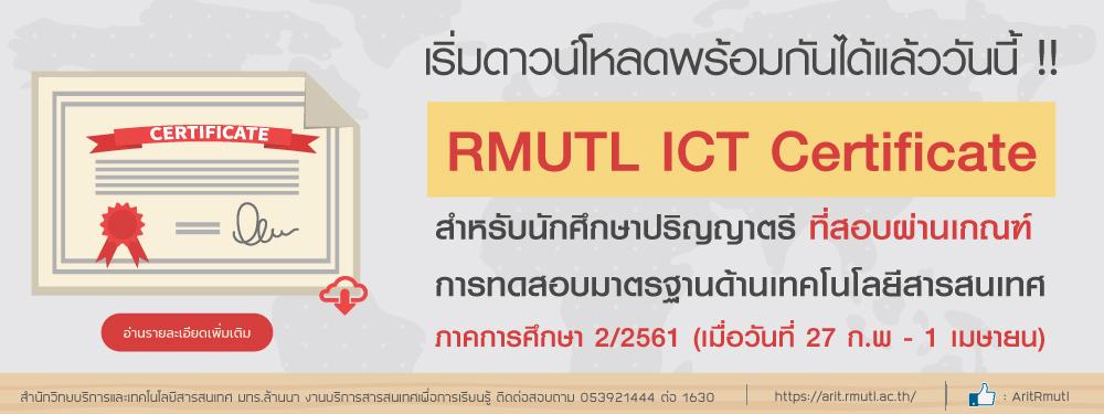 เริ่มดาวน์โหลดพร้อมกันได้แล้ววันนี้!! RMUTL ICT CERTIFICATE สำหรับนักศึกษาปริญญาตรี ภาคการศึกษา 2/2561 ที่ผ่านเกณฑ์การทดสอบด้านเทคโนโลยีสารสนเทศ