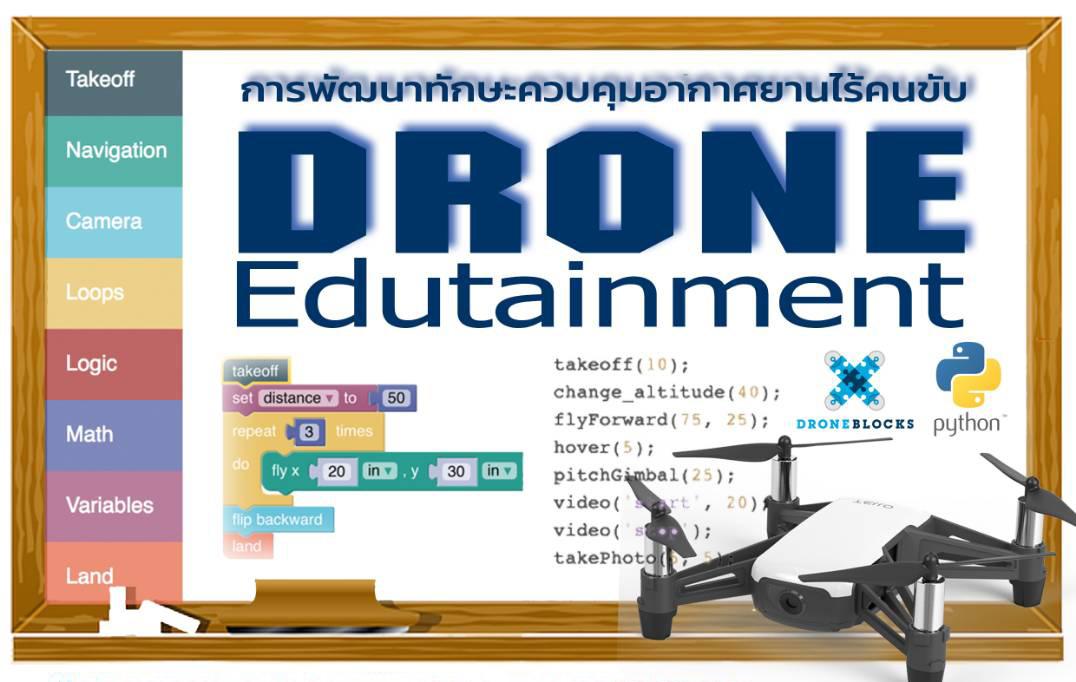 """โครงการ""""DRONE EDUTAINMENT: การพัฒนาทักษะควบคุมอากาศยานไร้คนขับ"""