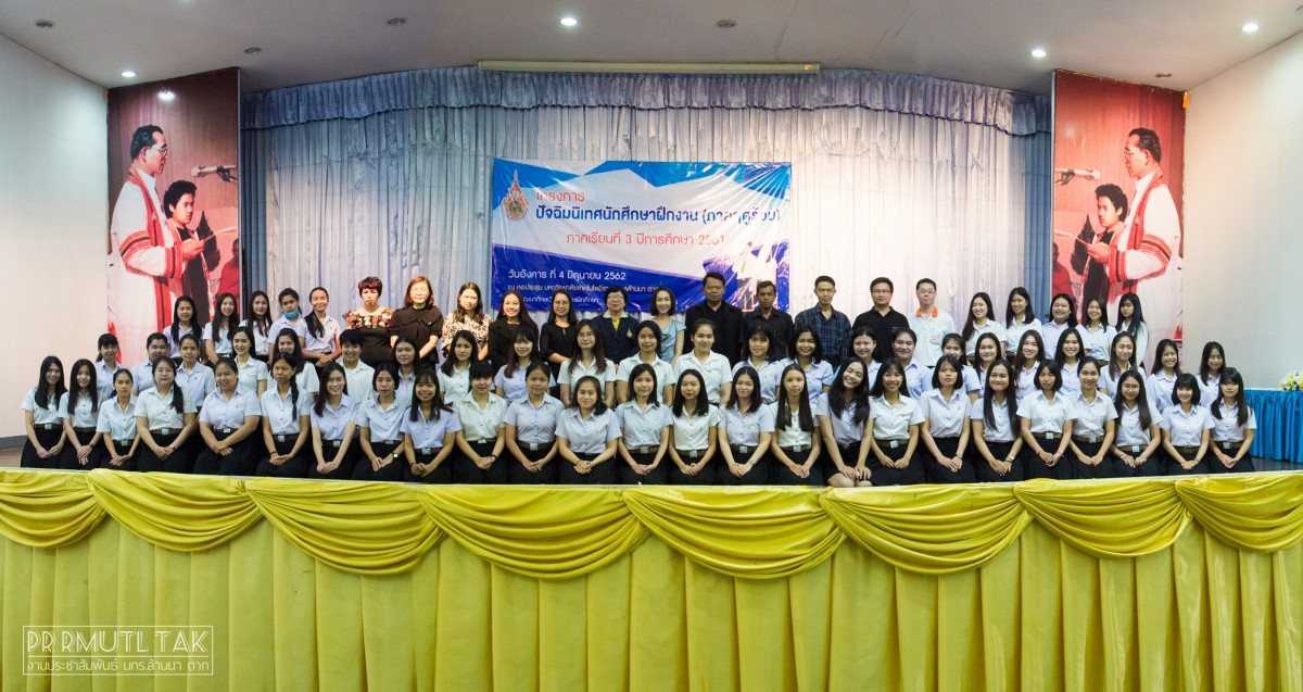 โครงการปัจฉิมนิเทศนักศึกษาฝึกงาน ภาคฤดูร้อน ปีการศึกษา 2561