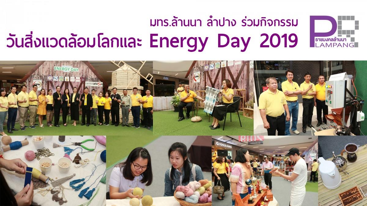 มทร.ล้านนา ลำปาง ร่วมกิจกรรมวันสิ่งแวดล้อมโลกและ Energy Day 2019