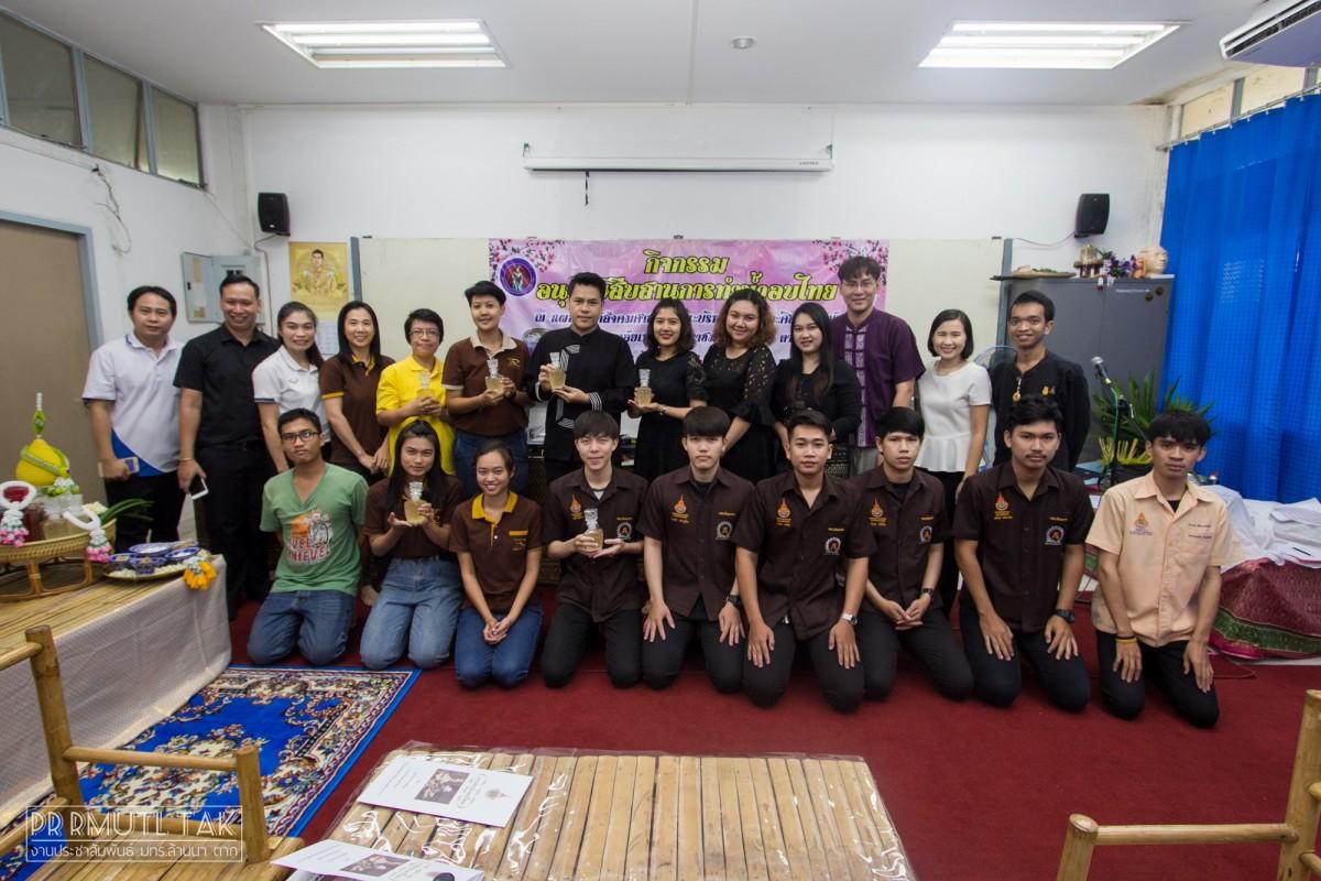 โครงการสืบสานอนุรักษ์การทำน้ำอบไทย