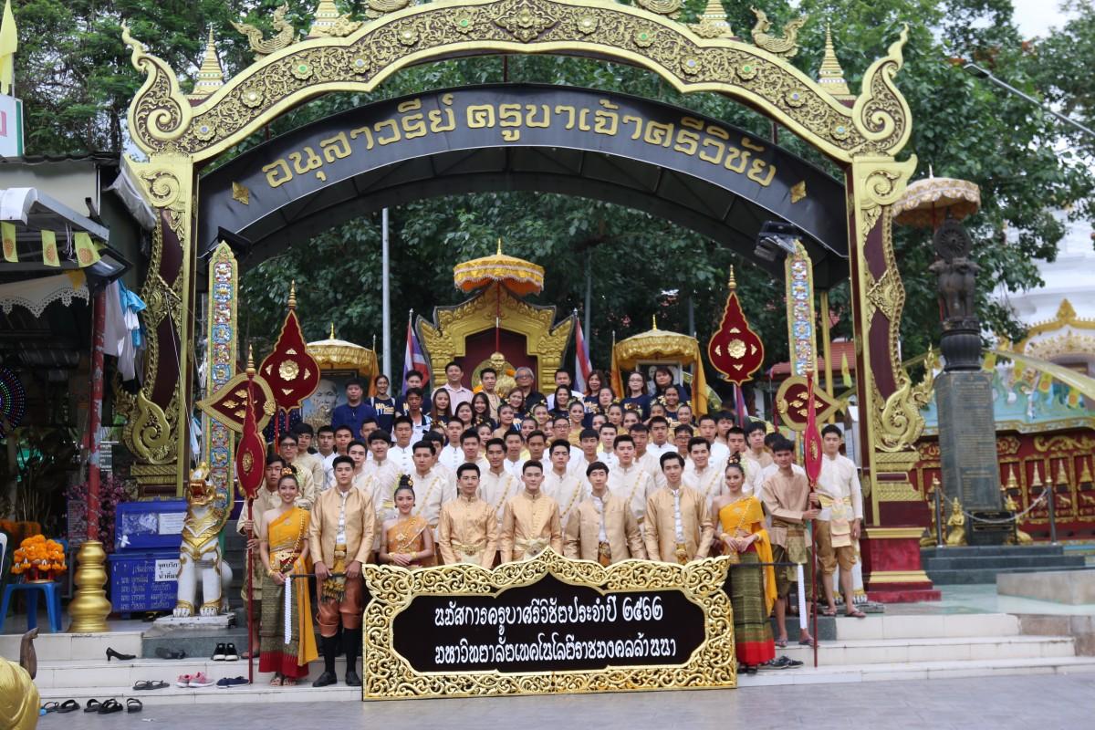 มทร.ล้านนา จัดพิธีนมัสการครูบาศรีวิชัยประจำปีการศึกษา 2562